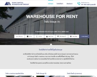 Warehouse Siam